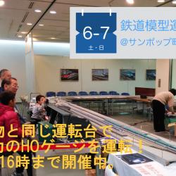 イベント情報  - (2月6日〜7日)鉄道模型運転会 @ムーブ町屋4階