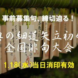 奥の細道矢立初め全国俳句大会(すさのお神社)の事前募集句の締め切りが迫っています(1月18日(水))