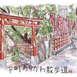 下町あらかわ散歩道 - NI008 向陵稲荷神社