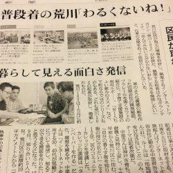 朝日新聞9月17日朝刊に荒川102が紹介されました