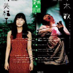 公演情報:日暮里「d-倉庫」で気になるパフォーマンス 〜 或る女/paper song(10月10日、11日)