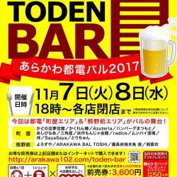 プレスリリース「あらかわ都電バル」開催のお知らせ(11月7日・8日)