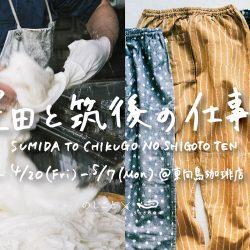 東向島にて「墨田と筑後の仕事展」開催中(5月7日まで)