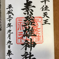 御朱印でめぐる荒川区の神社とお寺 vol.1【素盞雄神社】