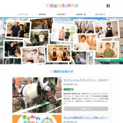 「遊園地通り商興会」のホームページリニューアルをお手伝いしました