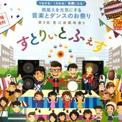 西尾久を元気にする音楽とダンスのお祭り「第3回すとりぃとふぇす」(10月26日・27日)