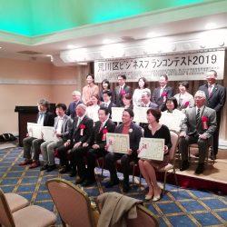 「荒川区ビジネスプランコンテスト2019」の受賞者が発表されました