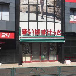 【開店】まいばすけっと小台駅前店、赤土小学校駅前北店が、3月13日同時オープン予定