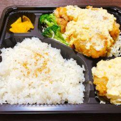 新三河島の鶏物語あんじゅで自慢のチキン南蛮弁当をテイクアウト!