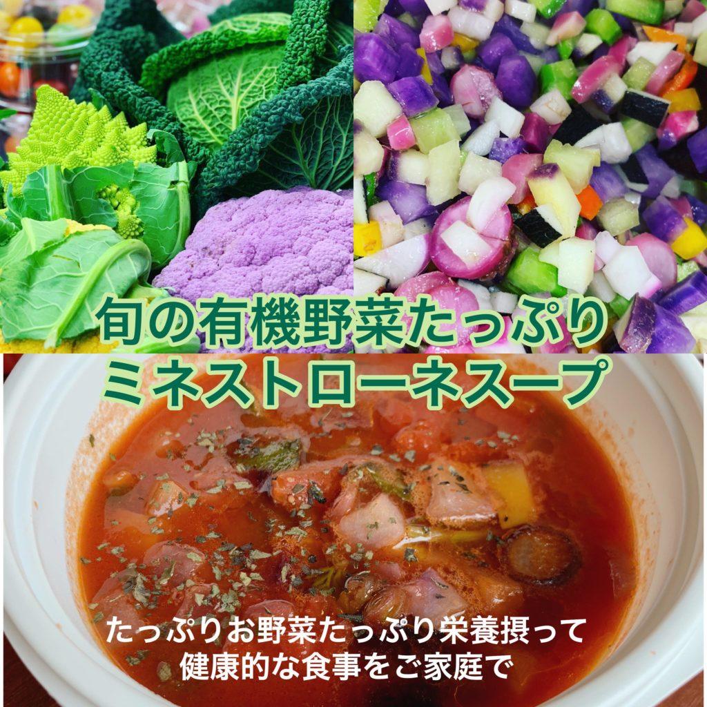 旬の有機野菜たっぷりミネストローネスープ