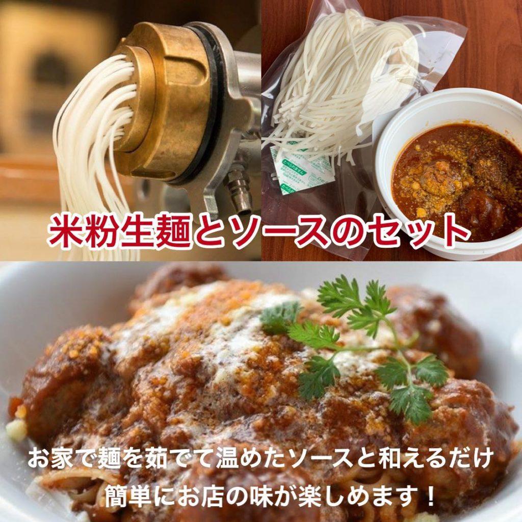 米粉麺とソースのセット