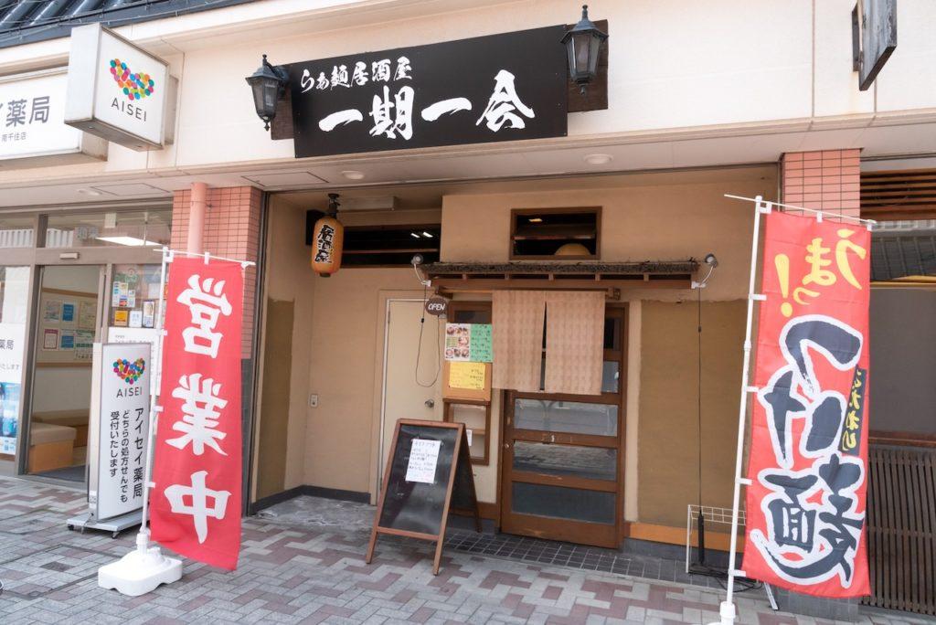 らぁ麺居酒屋 一期一会