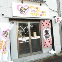 【開店】三河島駅すぐにタピオカドリンク屋「シュシュタピオカ」がオープン
