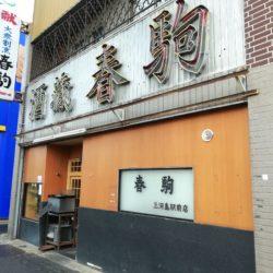 【閉店】三河島駅前「春駒」が3月末で閉店