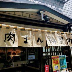 【開店】肉まん研究所 ~ 三河島駅徒歩3分に中華まん専門店がオープン