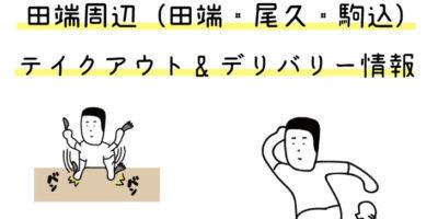 田端のテイクアウト情報はTABATIMEの #田端テイクアウト へ!