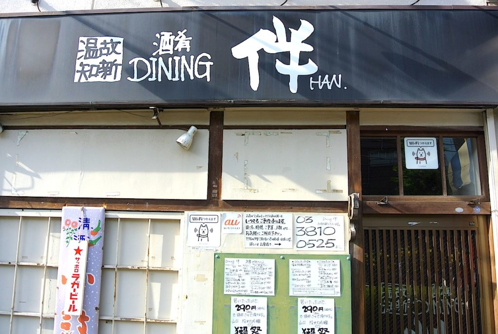 dining伴