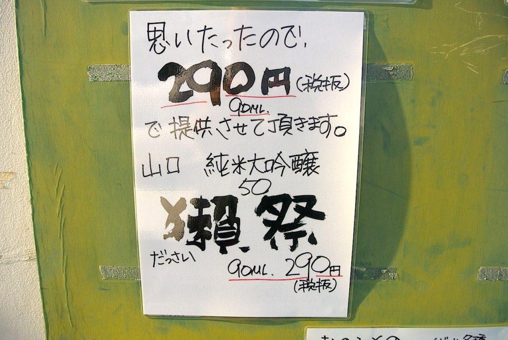 獺祭290円