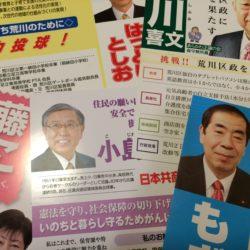 荒川区議会選挙2015:自民引き続き第一党維持。共産党は大きく得票を伸ばす。