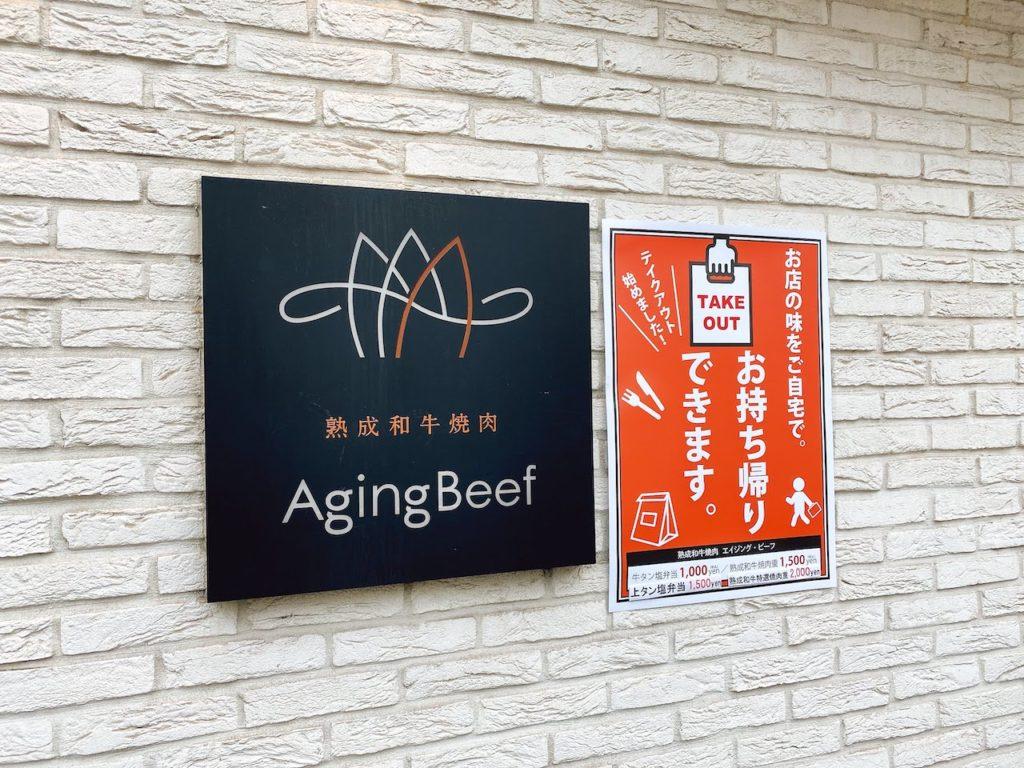 熟成和牛焼肉エイジング・ビーフ 西日暮里本店