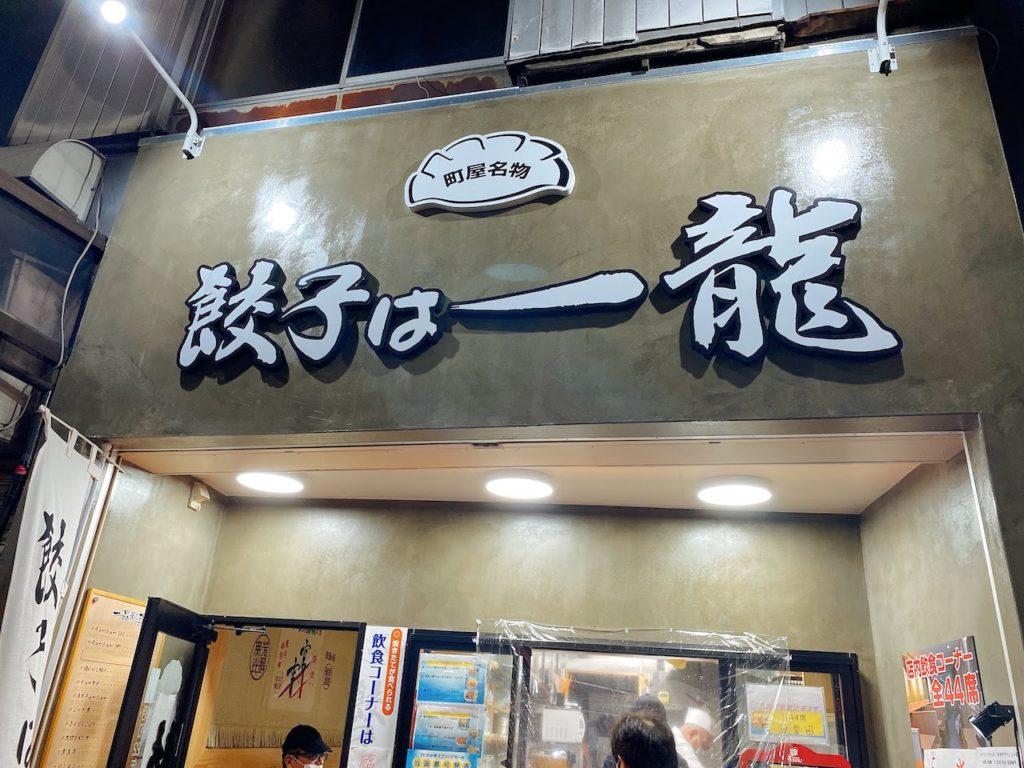 餃子は一龍 町屋駅前店