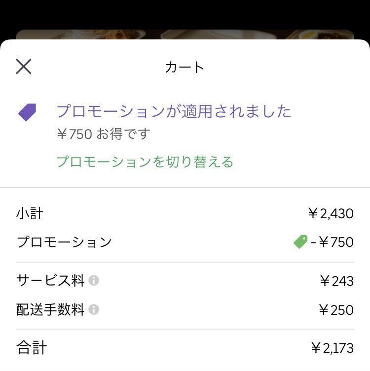 今回かかった料金。料理代金のほか、手数料など500円ほどでした