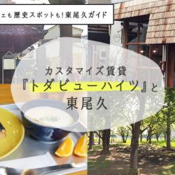 【PR】カスタマイズ賃貸『トダビューハイツ』と東尾久:後編 人気のカフェも歴史スポットも!東尾久ガイド