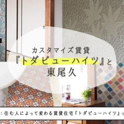 カスタマイズ賃貸『トダビューハイツ』と東尾久:前編|住む人によって変わる賃貸住宅『トダビューハイツ』って?