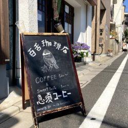 急須珈琲でいただくじんわりほっこりな時間。百舌珈琲店(谷中)