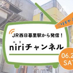 6/20オンライン開催「JR西日暮里駅から発信!niriチャンネル」