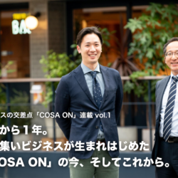 あれから1年。人が集いビジネスが生まれはじめた「COSA ON」の今、そしてこれから。