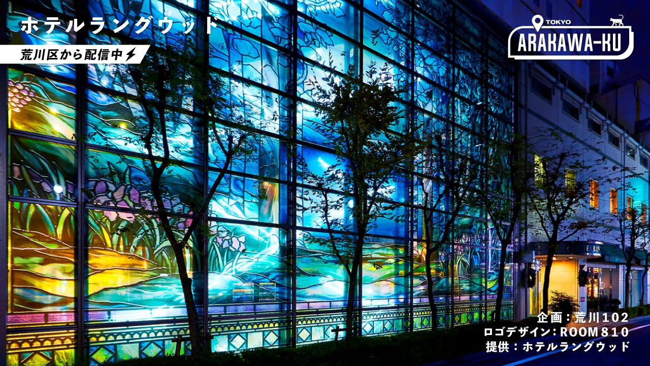 ホテルラングウッド外壁
