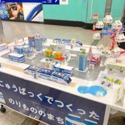 京成日暮里駅に牛乳パックで作った「のりもののまち」が展示中!(〜8月末)