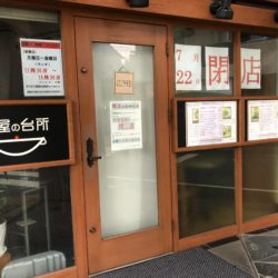 【閉店】西日暮里、肉屋の台所が7月22日で閉店