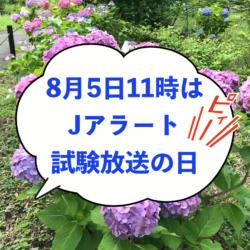 8月5日(水)はJアラート試験放送の日ですよ〜