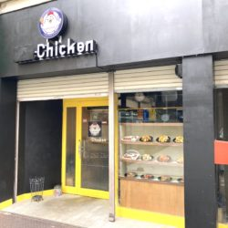 【開店】Mr.Chicken日暮里店が荒川仲町商店街にオープン(チキンクラスに店名変更)