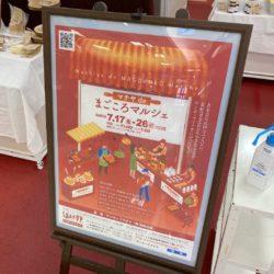こだわりの小店が町屋に〜マチヤdeまごころマルシェ開催中(〜7月26日)