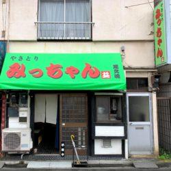 【開店】地元、尾久で念願のオープン! やきとり みっちゃん@西尾久