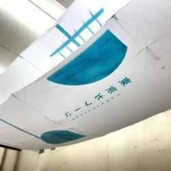 伝統工芸職人と一緒に、ホンモノののれんをみんなで手作り中!東京ガレージ