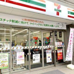 【開店】セブンイレブン三ノ輪駅西店(7/30まで限定クーポン発行中)