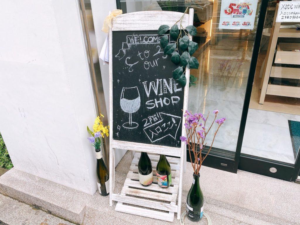 xotic wines