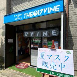 the 17 vine@町屋で5感に訴えるオシャレな夏用布マスク販売中!