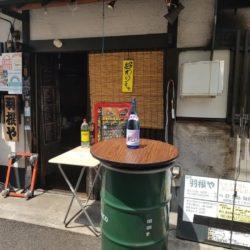 南千住駅前の路地にある羽根やの店先でサクっと立ち飲みができる!