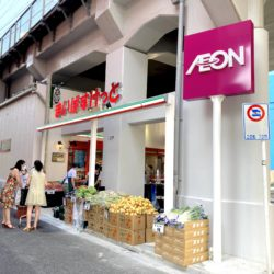 【開店】まいばすけっと西日暮里駅東店がオープン。開店セール実施中!