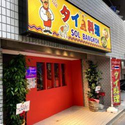 本格タイ料理「Sol Bangkok」南千住に8/23開店。トゥクトゥクもやって来る!