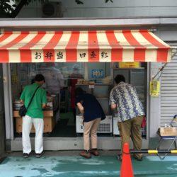 お弁当のアウトレット「四季彩」。駅弁を作る会社が西尾久にあった!