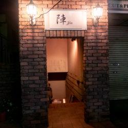 佐藤流司主演の深夜ドラマ「日暮里チャーリーズ」、アジトに潜入してきたよ