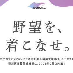 日暮里の起業支援拠点「イデタチ東京」が入居者募集開始(プレスリリース)