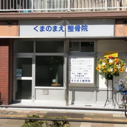【開店】くまのまえ整骨院がリニューアルオープンしました@熊野前