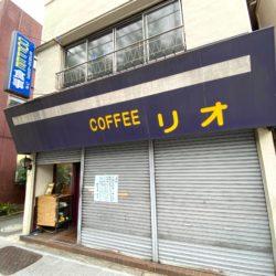 【閉店】南千住の喫茶店リオ 40年の歴史に幕